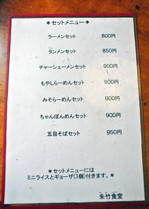 朱竹食堂@下野市下古山 メニュー3