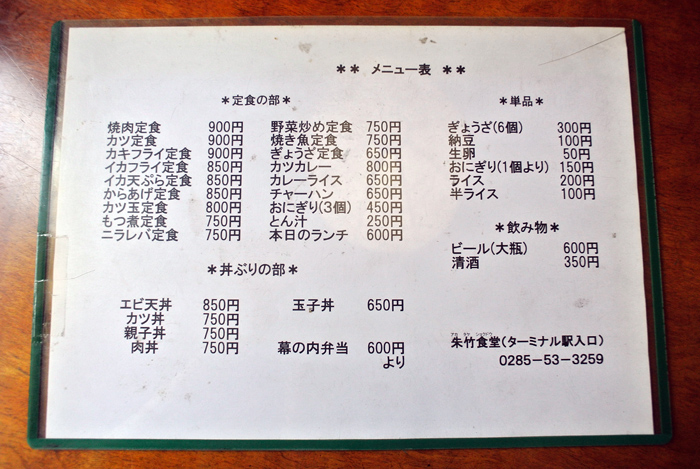 朱竹食堂@下野市下古山 メニュー2