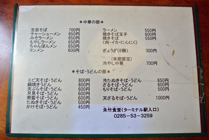 朱竹食堂@下野市下古山 メニュー1