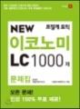 ECONOMY LC1000増補版