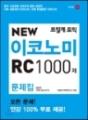 ECONOMY RC1000増補版