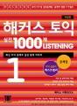 ヘコスTOEIC 1000 Listening1改訂版