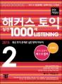ヘコスTOEIC 1000 Listening2 2015