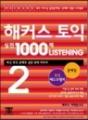ヘコスTOEIC 1000 Listening2
