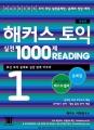 ヘコスTOEIC 1000 Reading1改訂版