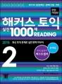 ヘコスTOEIC 1000 Reading2 2015