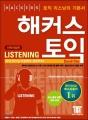 ヘコスTOEIC Listening