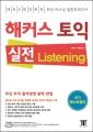 ヘコスTOEIC実戦Listening