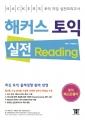 ヘコスTOEIC実戦Reading