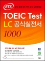 ETS_TOEIC 公式実戦LC1000