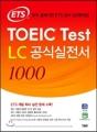 ETS_TOEIC 公式実戦LC1000