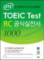 ETS_TOEIC 公式実戦RC1000