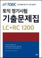 ETS_定期試験既出問題集LC+RC1200