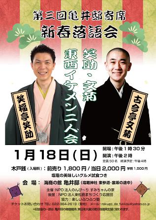 kamei2015-omote-01_201501051131321ef.png