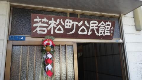 平成27年 若松町新年会②