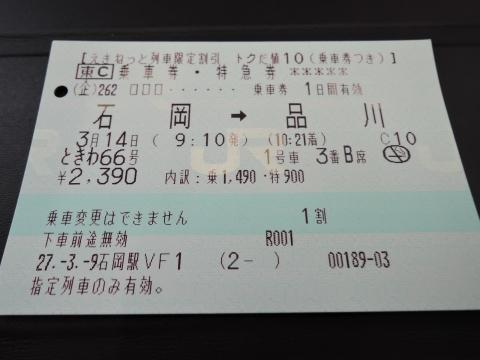 常磐線東京乗り入れ②