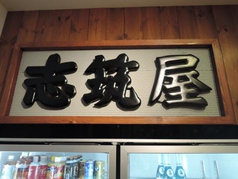 酒屋編② 志筑屋