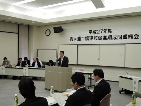 平成27年5月22日総会① 霞ヶ浦二橋建設促進期成同盟