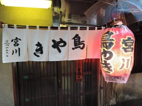 宮川 東京八重洲口③