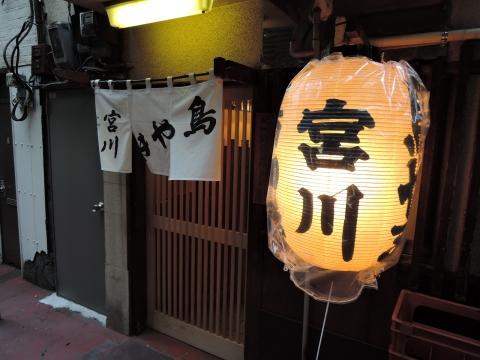 宮川 東京八重洲口④