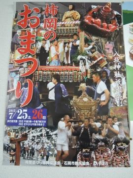 a平成27年7月25、26日「柿岡のおまつり」