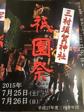 b三村須賀神社 祇園祭