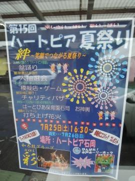 dハートピア石岡 夏祭り