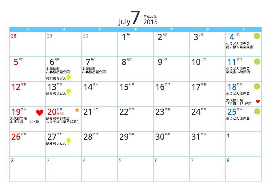 7月カレンダー修正