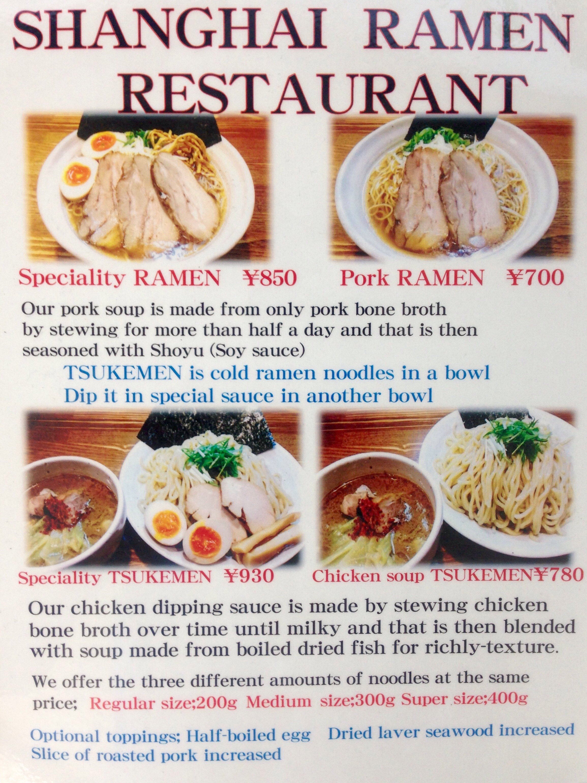 上海麺館英語メニュー