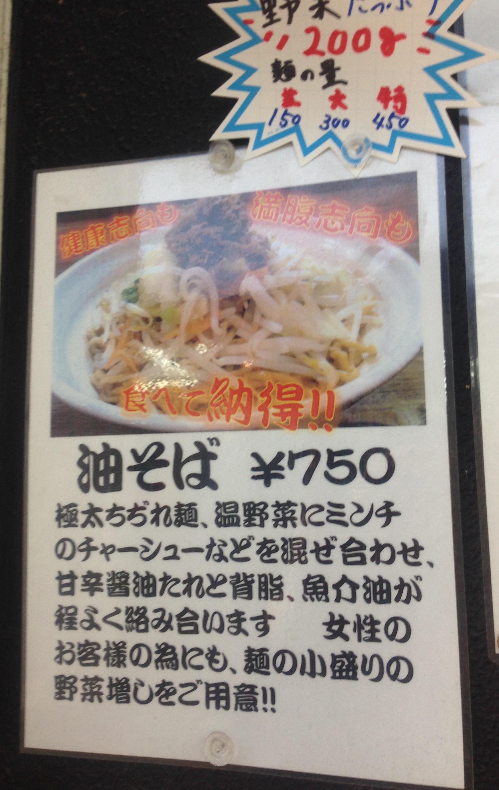 油そば上海麺館 中野区中野5−63−4