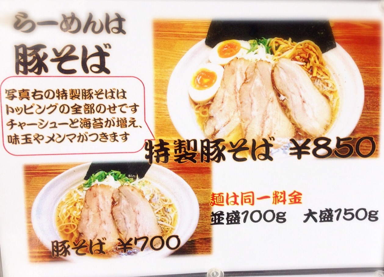上海麺館 中野区中野5−63−4豚そば