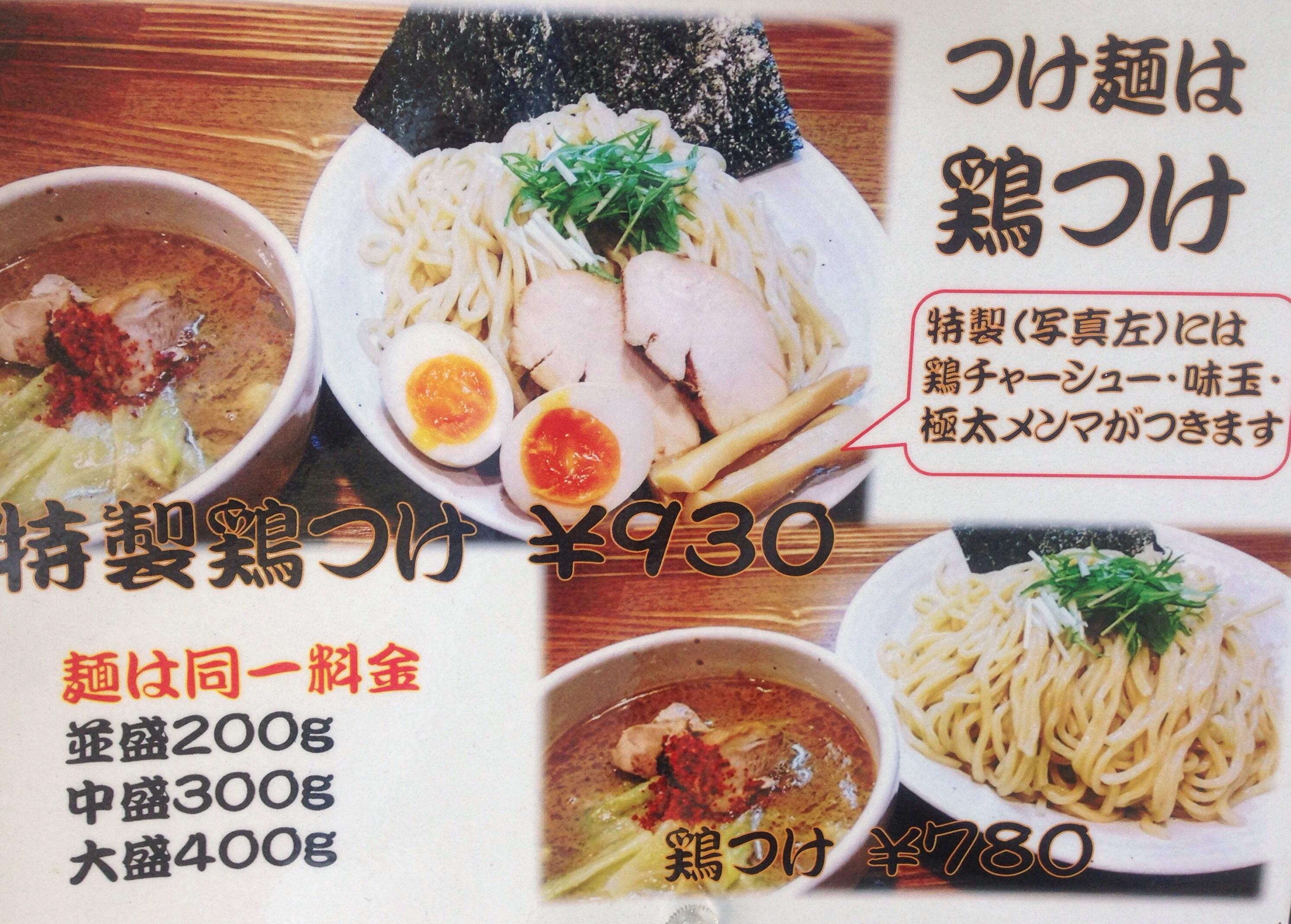 鶏つけそば上海麺館 中野区中野5−63−4