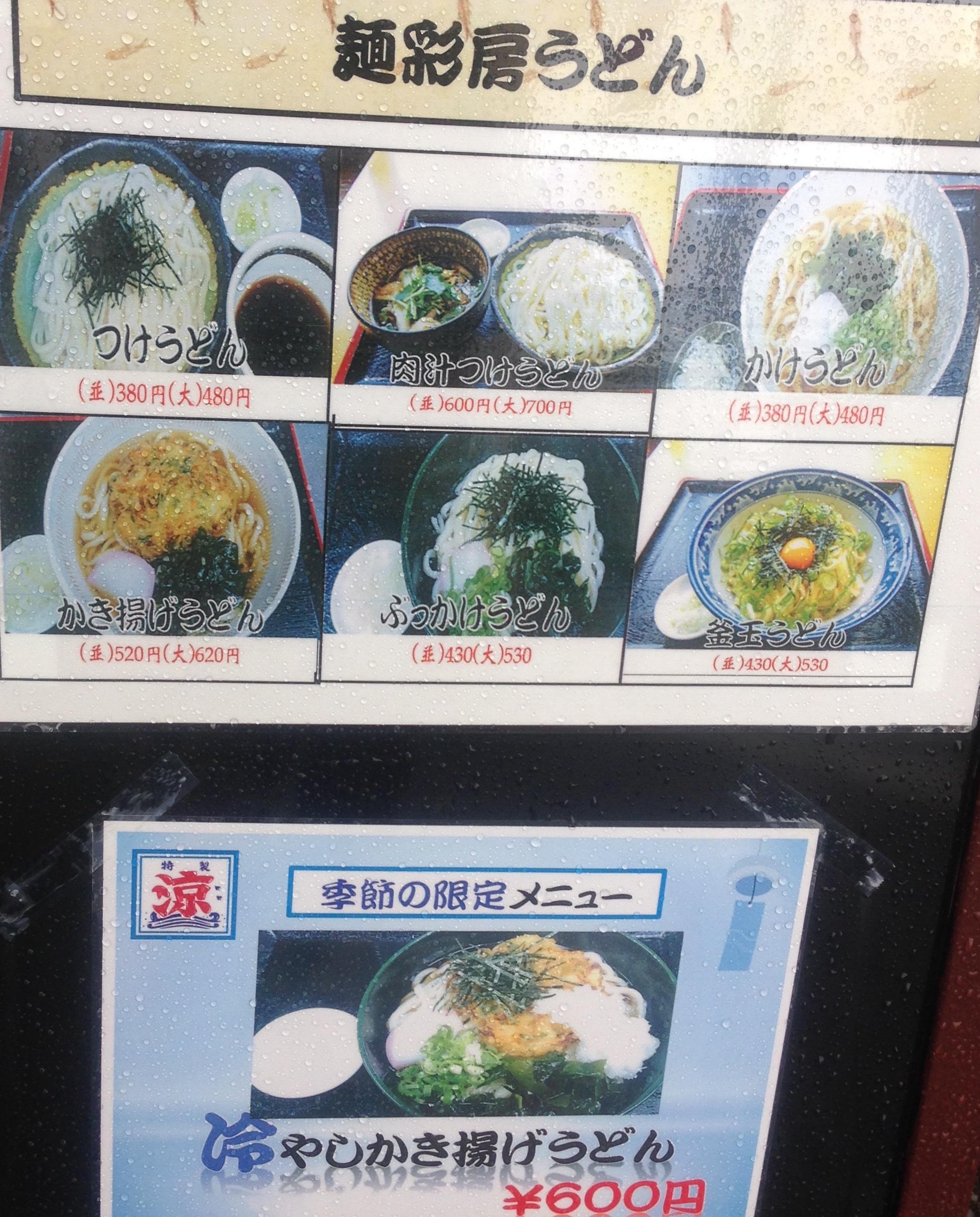 麺彩房うどんメニュー