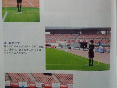 signal_goal_kick.jpg
