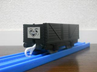 いじわる貨車