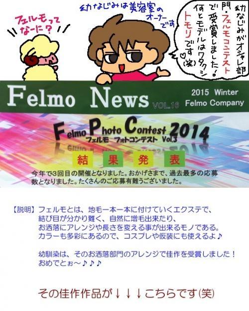 フェルモ01