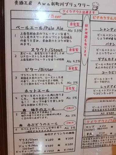 5ビールメニュー1221