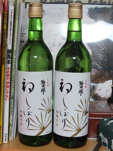 5惣誉初しぼり0104