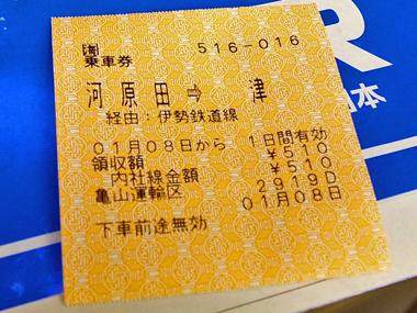 2伊勢鉄道乗車券0108