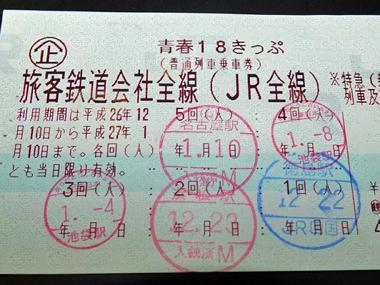 10青春18きっぷ1001_edited