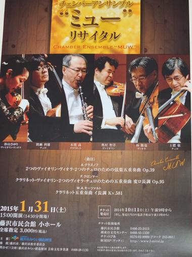 0藤沢コンサートチラシ0116