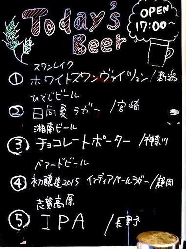 3今日のビール0116