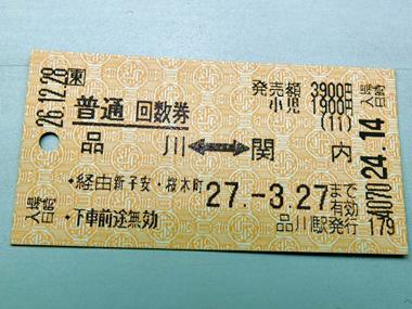 2JR回数券0124