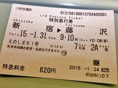 4小田急特急券0131