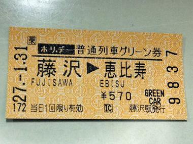 6JRグリーン券0131