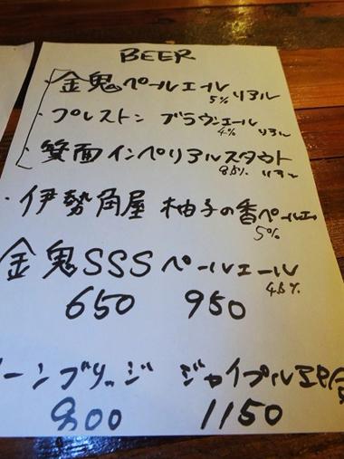 3樽生リスト0210