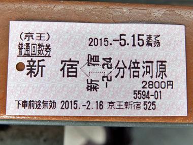 1京王線回数券0224