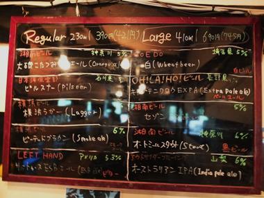 8ビールラインナップ0228