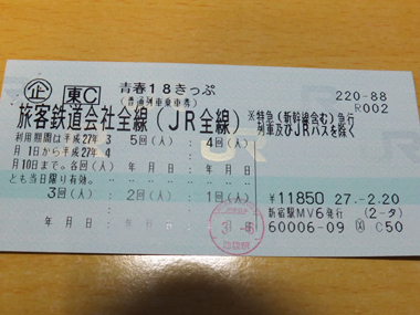 1青春18きっぷ0307