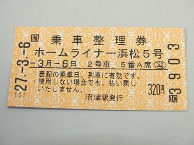 12ライナー券0307